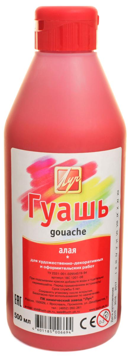 Луч Гуашь цвет алый 500 мл0775B001Помимо банок, гуашь классическая Луч разливается в бутылки с большой вмещаемостью краски. Бутылка снабжена удобной в использовании крышкой Флип-топ с контролем дозировки краски. Краска гуашевая изготавливается на основе натуральных компонентов и высококачественных пигментов с добавлением консервантов, не содержащих фенол. Краска предназначена для детского творчества, а также для художественных, оформительских, рекламных и декоративно-прикладных работ.
