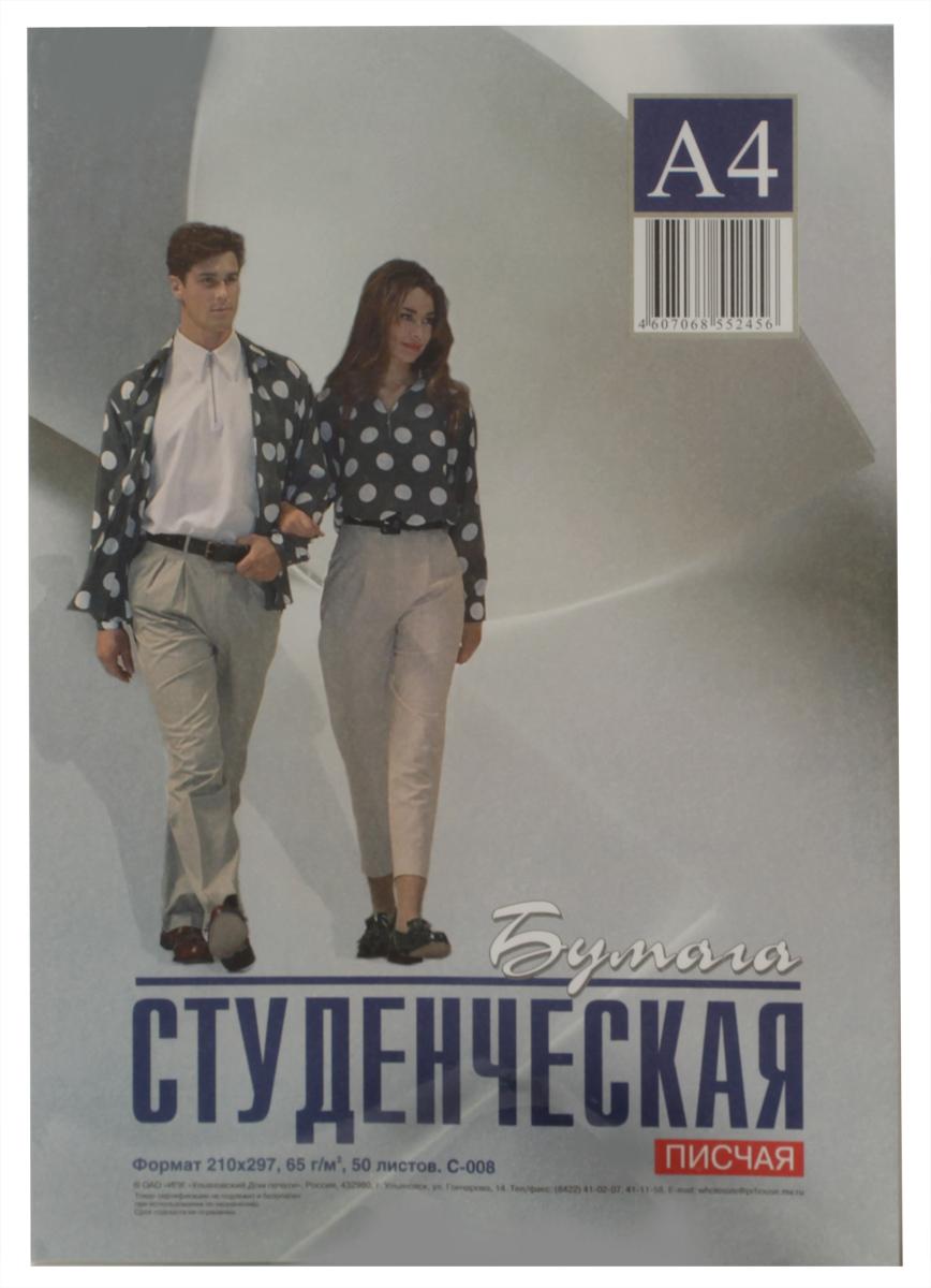 Ульяновский Дом печати Бумага для принтера Студенческая формат А4 50 листов