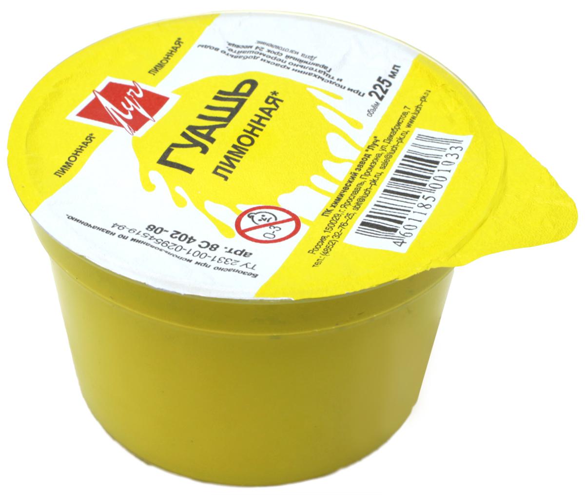 Луч Гуашь цвет лимонный 225 мл125008Гуашевая краска идеальна для живописных, декоративных работ и графики. Она легко наносится на бумагу, картон и грунтованный холст. При высыхании приобретает бархатистую поверхность и легко размывается водой. Прозрачная, водоразбавляемая, быстро сохнет.Масса: 320 г.