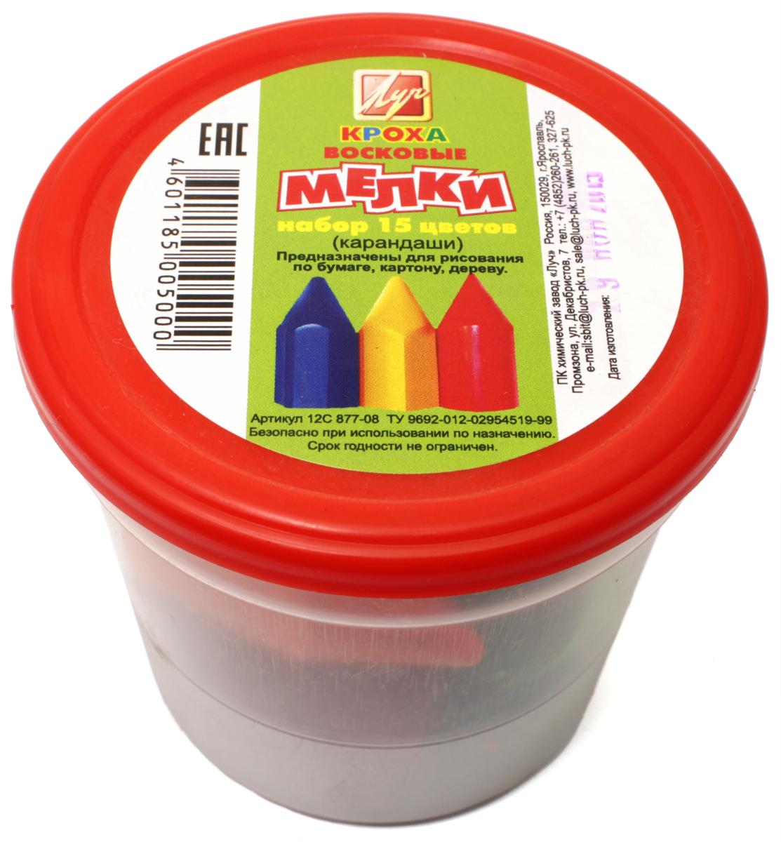 Луч Восковые мелки Кроха 15 цветовFS-36052Восковые мелки Луч Кроха позволят вашему малышу создать замечательные рисунки. В набор входят 15 мелков круглой, шестигранной и трехгранной формы с увеличенным диаметром, упакованные в пластиковый стакан. Удобно хранить и пользоваться маленьким детям.