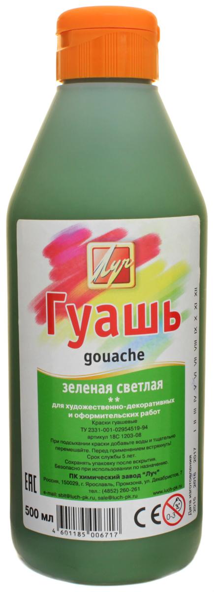 Луч Гуашь цвет светло-зеленый 500 млCS-GSA313020Помимо банок, гуашь классическая Луч разливается в бутылки с большой вмещаемостью краски. Бутылка снабжена удобной в использовании крышкой Флип-топ с контролем дозировки краски. Краска гуашевая изготавливается на основе натуральных компонентов и высококачественных пигментов с добавлением консервантов, не содержащих фенол. Краска предназначена для детского творчества, а также для художественных, оформительских, рекламных и декоративно-прикладных работ.