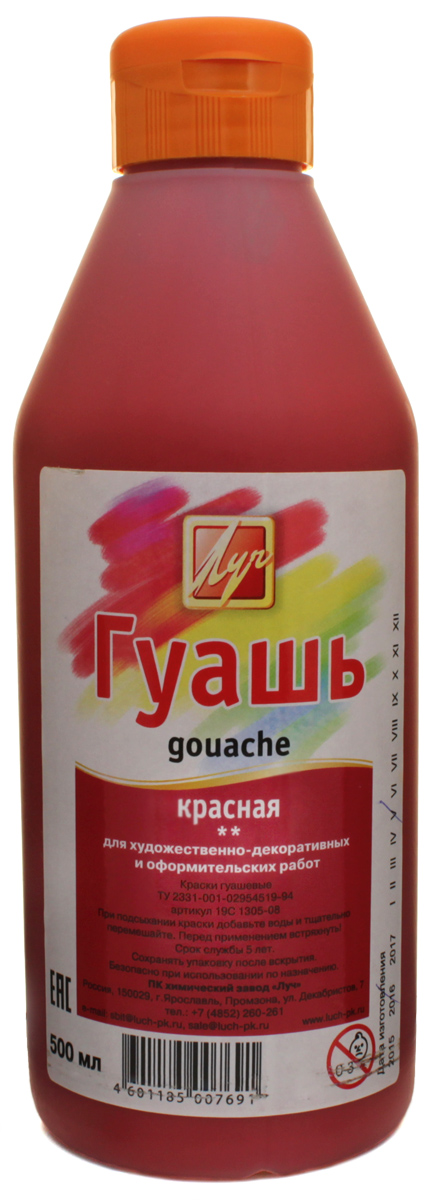 Луч Гуашь цвет красный 500 млC13S041944Помимо банок, гуашь классическая Луч разливается в бутылки с большой вмещаемостью краски. Бутылка снабжена удобной в использовании крышкой Флип-топ с контролем дозировки краски. Краска гуашевая изготавливается на основе натуральных компонентов и высококачественных пигментов с добавлением консервантов, не содержащих фенол. Краска предназначена для детского творчества, а также для художественных, оформительских, рекламных и декоративно-прикладных работ.