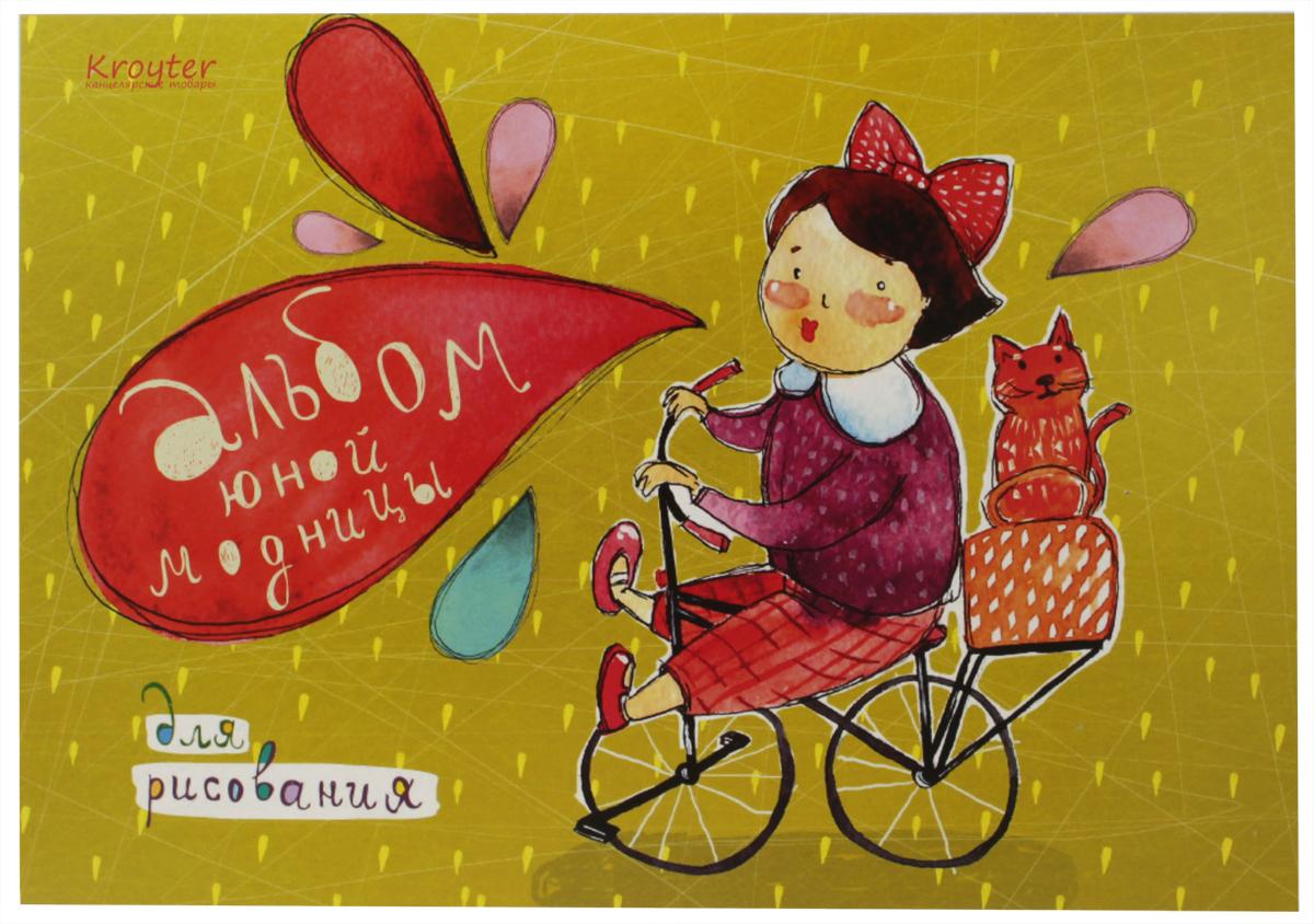 Kroyter Альбом для рисования Юная Модница 30 листов72523WDАльбом для рисования Kroyter Юная Модница вдохновит вашу маленькую художницу на новые изобразительные шедевры.Альбом изготовлен из 30 листов белоснежной бумаги с яркой обложкой из высококачественного картона. Лицевая сторона обложки оформлена изображением девочки на велосипеде. Внутренний блок — бумага офсетная улучшенного качества плотностью 100 г/м2. Способ крепления листов - скрепка.Высокое качество бумаги позволяет рисовать в альбоме карандашами и ручками. Не рекомендуется для фломастеров и водорастворимых красок.