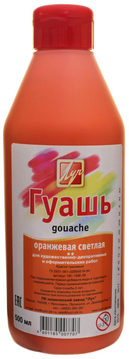 Луч Гуашь цвет светло-оранжевый 500 мл19С 1306-08Помимо банок, гуашь классическая Луч разливается в бутылки с большой вмещаемостью краски. Бутылка снабжена удобной в использовании крышкой Флип-топ с контролем дозировки краски. Краска гуашевая изготавливается на основе натуральных компонентов и высококачественных пигментов с добавлением консервантов, не содержащих фенол. Краска предназначена для детского творчества, а также для художественных, оформительских, рекламных и декоративно-прикладных работ.