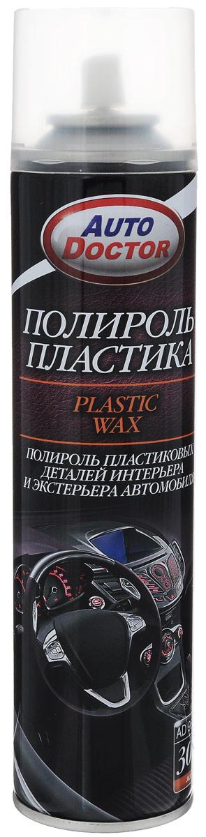 Полироль пластика AutoDoctor, 300 млRW5060Полироль пластика AutoDoctor имеет профессиональный состав, предназначена для очистки и обновления пластиковых деталей интерьера и экстерьера автомобиля, обивки из винила, кожи, пластика, дерева. Отлично защищает обрабатываемую поверхность от пыли, грязи и засаливания, а также предохраняет от старения и растрескивания. Обладает антистатическим эффектом. Не создает маслянистого глянца. Может использоваться в быту - для обновления кожаной мебели, обуви, сумок. Обработка составом поверхностей панели приборов понижает температуру за счет интенсивного отражения ультрафиолетовых лучей. Товар сертифицирован.