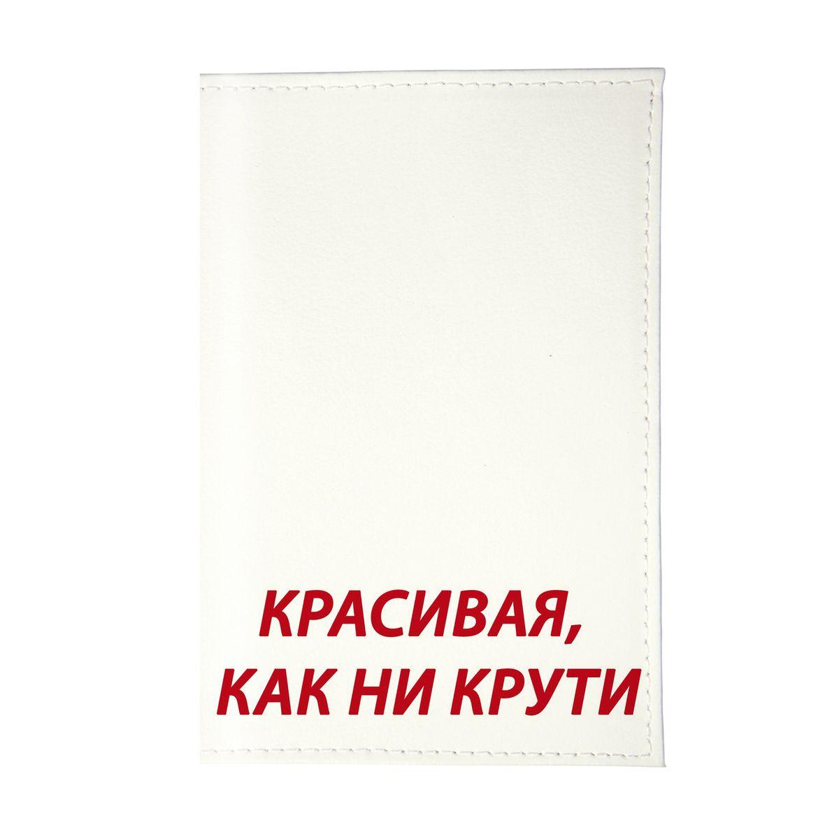 Обложка для автодокументов Красивая, как ни крути. AUTOZAM144595.46BD.10 RedСтильная обложка для автодокументов Mitya Veselkov не только поможет сохранить внешний вид ваших документов и защитить их от повреждений, но и станет стильным аксессуаром, идеально подходящим вашему образу.Она выполнена из ПВХ, внутри имеет съемный вкладыш, состоящий из шести файлов для документов, один из которых формата А5.