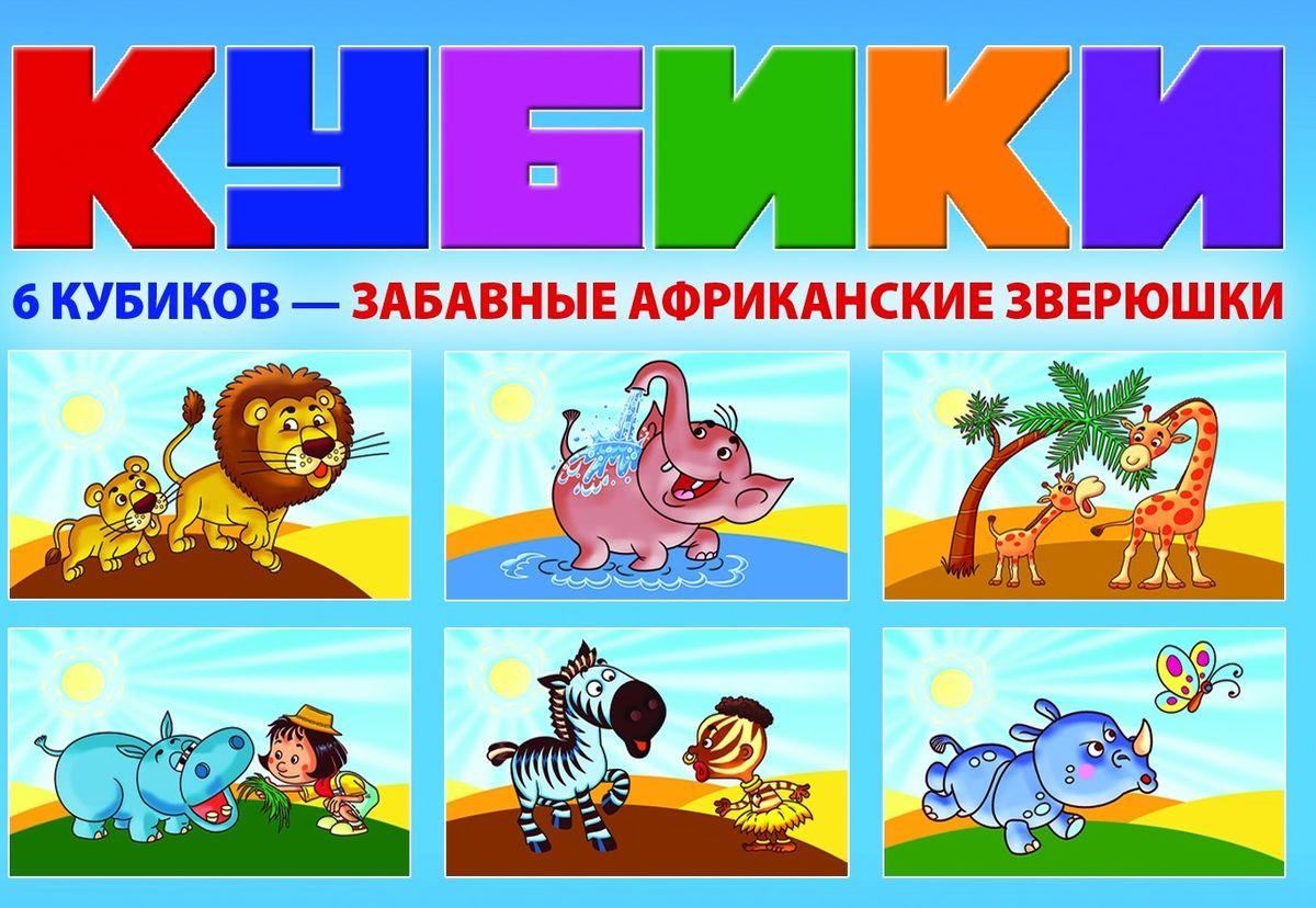 Dream Makers Набор кубиков Забавные африканские зверюшки