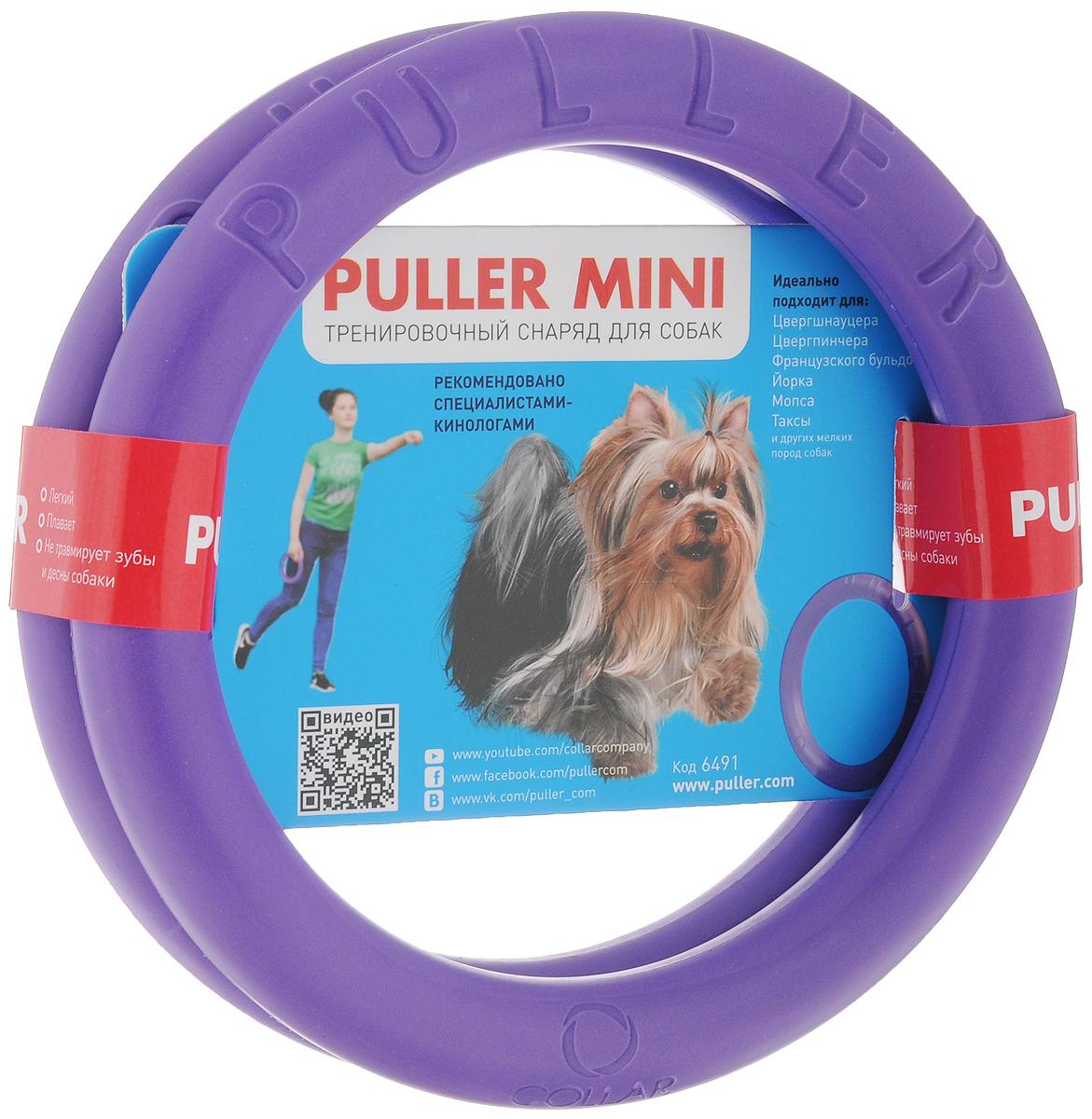 Снаряд тренировочный Puller Мini, цвет: фиолетовый, диаметр 18 см6491Тренировочный снаряд Puller Мini предназначен для мелких и декоративных пород собак. Puller Мini укрепляет здоровье собаки и делает ее более послушной.Puller (Пуллер) — тренировочный снаряд для собак, состоящий из двух колец. Его задача – дать собаке необходимую физическую нагрузку, не увеличивая время выгула, а улучшая качество самой прогулки. Три простых упражнения с пуллером в течение всего 20 минут дадут нагрузку собаке равную 5 км бега. А это поможет решить такие частые проблемы как непослушание, порча предметов интерьера, излишняя агрессия, ожирение у собаки, болезни опорно-двигательного аппарата.Подходит для таких пород собак как: - цвергшнауцер, - цвергпинчер, - французский бульдог,- йорк,- мопс,- такса.ПРЕИМУЩЕСТВА.Легкий.Позволяет владельцу тренировать собаку продолжительное время.Плавает.Благодаря уникальному материалу снаряд держится на воде, хорошо виден собаке и хозяину.Без запаха.Puller Мini не оставляет специфический запах на руках.Не травмирует.Собака не ранит зубы и дёсны при работе со снарядом.Диаметр: 18 см.