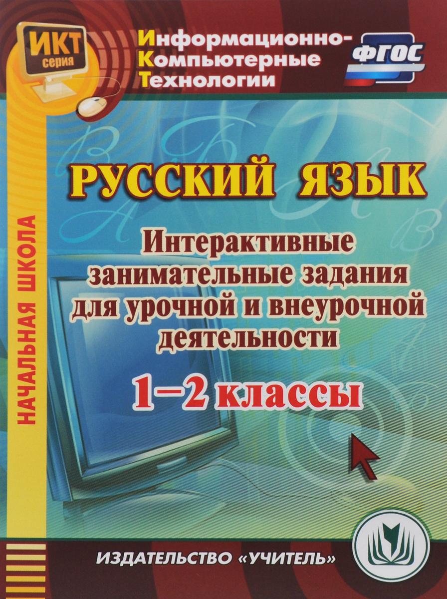 Русский язык. 1-2 классы. Интерактивные занимательные задания для урочной и внеурочной деятельности