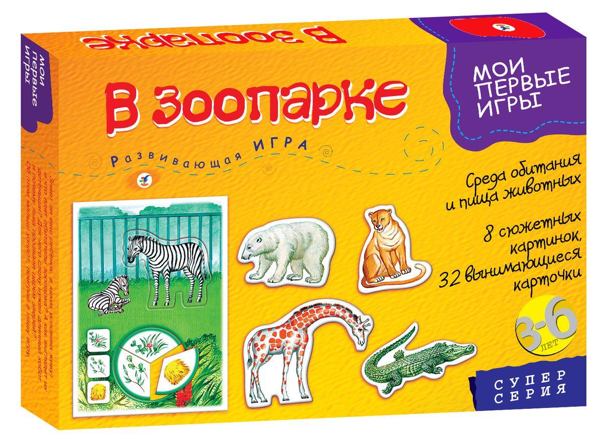 Дрофа-Медиа Развивающая игра В зоопарке дрофа медиа магнит в коробке карточки с животными на магнитах