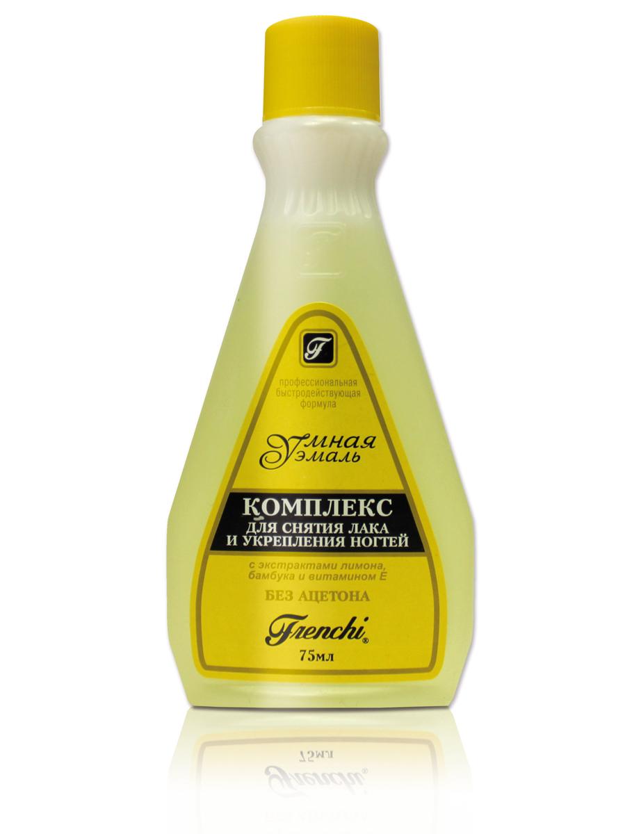 Frenchi Комплекс для снятия лака,с экстрактом лимона, 75 млWS 7064Продукт высокого качества, представляющий собой точно сбалансированную эффективную комбинацию компонентов и масел. В качестве увлажняющего и укрепляющего ингредиента в состав формулы входит экстракт бамбука. Комплекс легко и быстро очищает ногти не раздражаю кутикулу и кожицу вокруг ногтя, одновременно увлажняет ее и не оставляет белых разводов. Комплекс способствует интенсивному росту крепких, здоровых ногтей. Может использоваться для снятия лака с накладных ногтей. Рекомендуется даже для очень чувствительных и ослабленных ногтей.