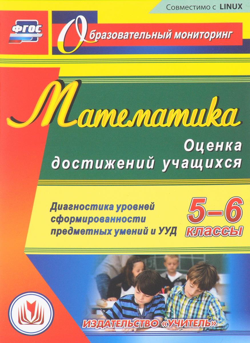 Математика. Оценка достижений учащихся. 5-6 классы. Диагностика уровней сформированности предметных умений и УУД