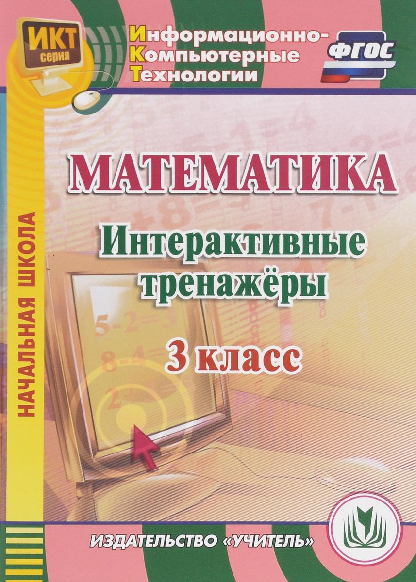 Математика. 3 класс. Интерактивные тренажеры