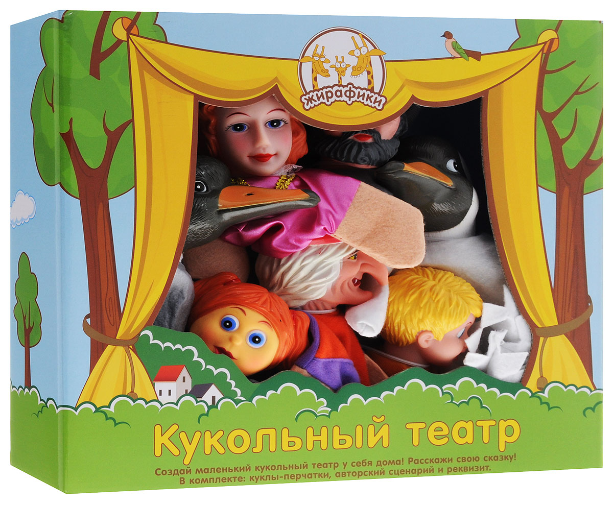 Жирафики Кукольный театр Гуси-лебеди