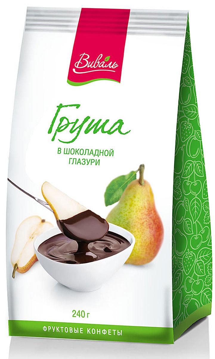 Виваль груша в шоколадной глазури, 240 г0120710Воздушная мякоть спелой груши, облаченная в темный шоколад - это изысканный, нежный и очень полезный десерт. Груша способствует выведению из организма тяжелых металлов и токсинов.