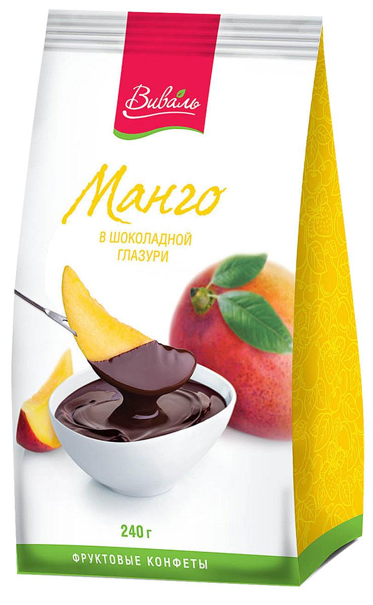 Виваль манго в шоколадной глазури, 240 г0120710Освежающий вкус спелого манго в сочетании с темным шоколадом - это не только солнечная экзотика, но и польза для организма: манго способствует укреплению сердечной мышцы и улучшает работу мозга.
