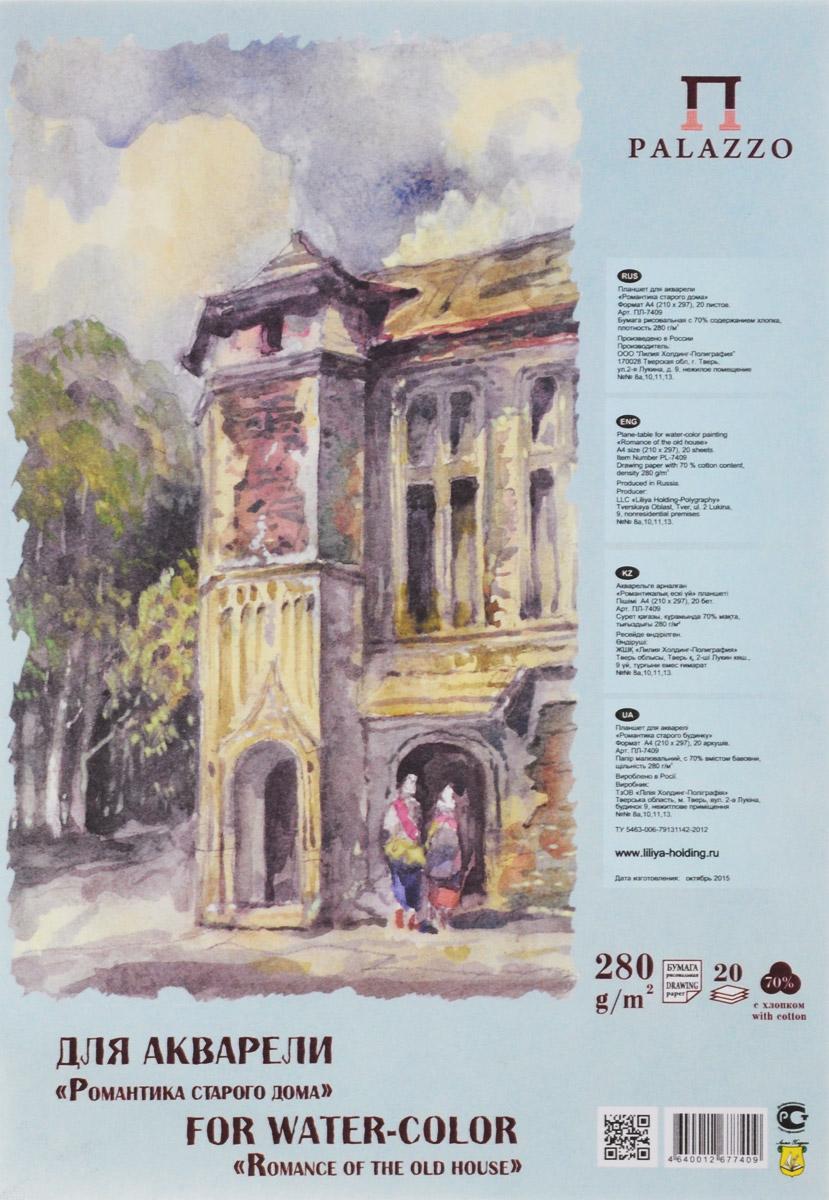 Palazzo Планшет для акварели Романтика старого дома 20 листов0703415Планшет для акварели Palazzo Романтика старого дома предназначен для рисования акварелью и гуашью, также подойдет для пастели. Бумага внутреннего блока с плотностью 280 г/м2 состоит на 70% из хлопкового волокна и имеет зернистую поверхность.Внутренний блок состоит из 20 листов, проклеен по корешку и имеет основание из жесткого картона для удобства рисования.Формат А4.