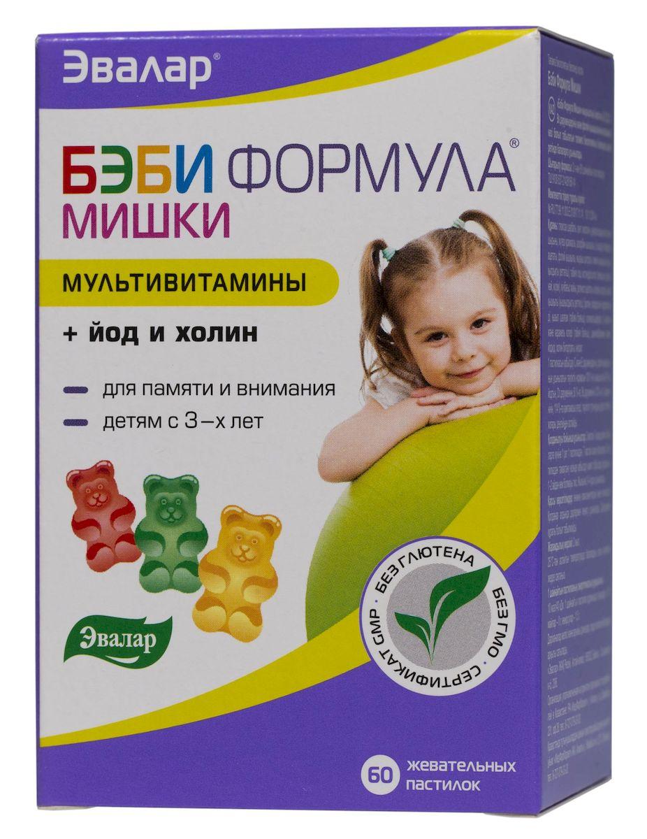 Бэби Формула Мишки, жевательные пастилки №6015032030На основе натуральных соковХолин + Йод для памяти и вниманияБез искусственных красителей, ароматизаторов и консервантовСостав: Витамин C, Витамин E,на токофероловый эквивалент,Витамин B6, Витамин A,на ретиноловый эквивалент, Фолиевая кислота, Биотин, Цинк, Йод, Холин,ИнозитТовар не является лекарственным средством.Могут быть противопоказания и следует предварительно проконсультироваться со специалистом.