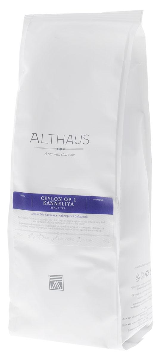 Althaus Ceylon OP 1 Kanneliya черный листовой чай, 250 г4792219600213Цейлон ОР 1 Каннелия — ароматный черный цейлонский чай высшего качества, собранный на одной из лучших высокогорных плантаций острова Шри-Ланка.OP 1 (Orange Pekoe 1 ) — крупнолистовой чай высокого качества. Это крупный, однородный, скрученный лист темно-шоколадного цвета, отличающийся высоким содержанием ароматических масел. OP собирается после того, как почка превратится в листочек, поэтому такой чай редко содержит типсы.Уникальные природные условия, в которых произрастают чайные деревья, обуславливают насыщенность цветовой гаммы и особую силу этого чая. Чаинки раскрываются в красивом настое теплого, красно-янтарного цвета с золотистым отливом. Напиток обладает богатым вкусом с легкими пряными нотками и глубоким медовым букетом, в котором чувствуется фруктовый оттенок душистого яблока и сладкий бисквитный запах. Завершает композицию чая мягкая терпкость и яркое послевкусие.Этот сорт идеально подойдет для завтрака или дневного чаепития.Оптимальная температура заваривания Ceylon OP1 Kanneliya 95°СТемпература воды: 85-100 °СВремя заваривания: 3-5 минЦвет в чашке: красно-коричневый