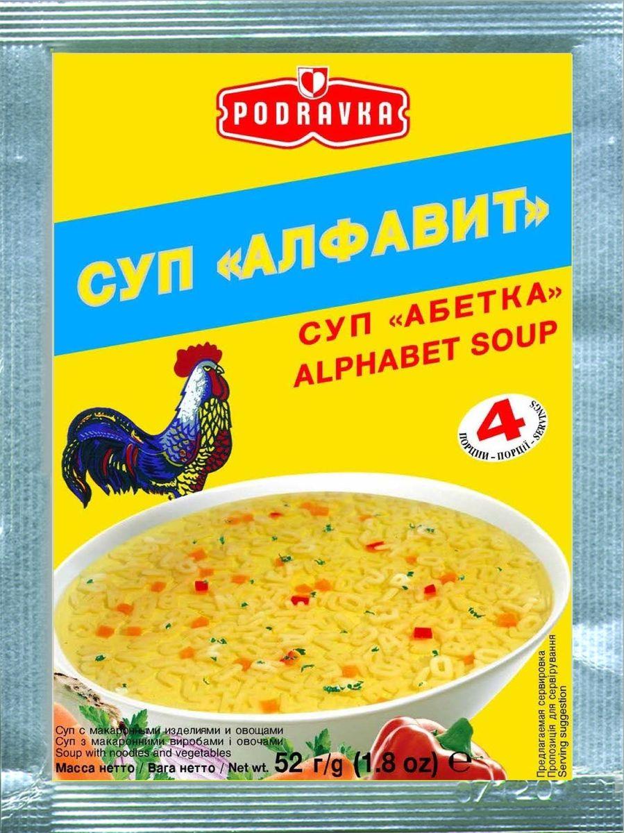 Podravka Суп Алфавит быстрого приготовления, 5 пакетов по 52 г2610020Алфавит в этом супе с первой и до последней буквы одинаково вкусен, ведь он сделан из высококачественный муки и яиц. А букв здесь так много! Кроме этих интересных макаронных изделий, прекрасный вкус супу придает сочетание тщательно подобранных специй и сушеных овощей.