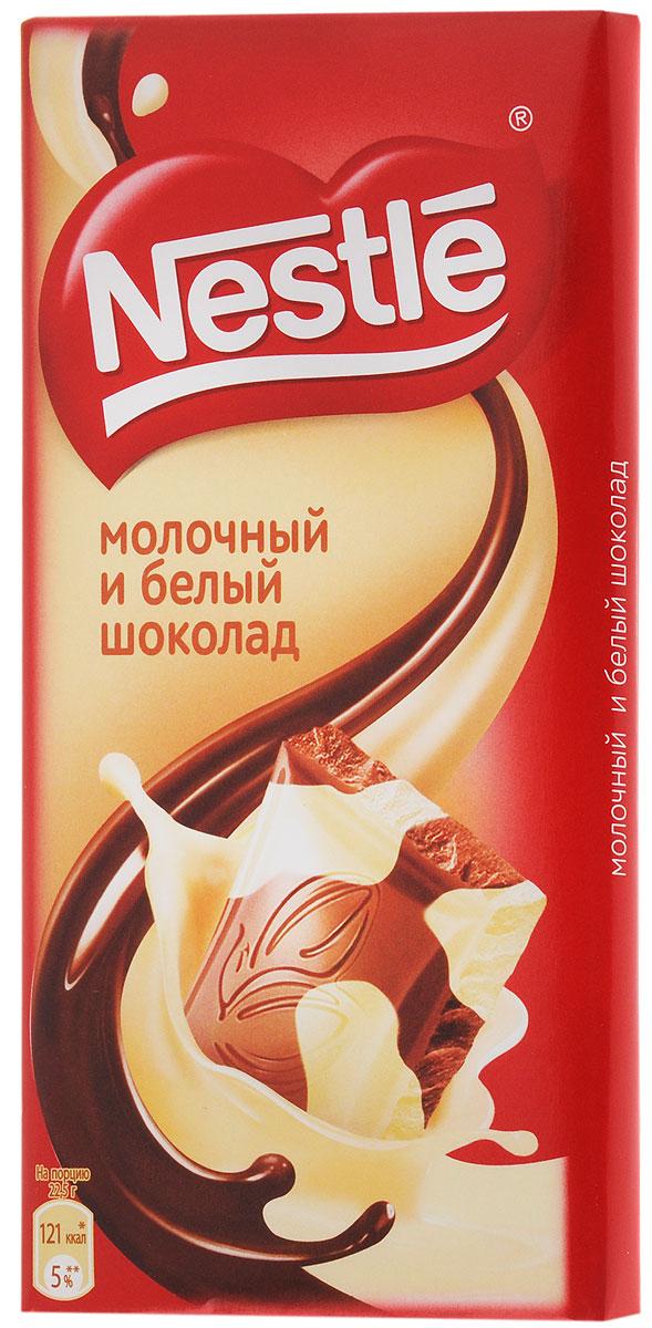 Nestle молочный и белый шоколад, 90 г0120710Уникальное сочетание нежного молочного шоколада с белым от Nestle подарит вам уникальные вкусовые ощущения. Отлично подойдет в качестве легкого десерта на каждый день.