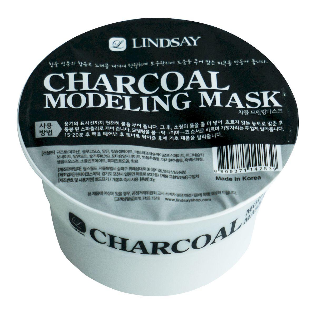 Lindsay Моделирующая альгинатная маска для лица, с древесным углем, 30 г