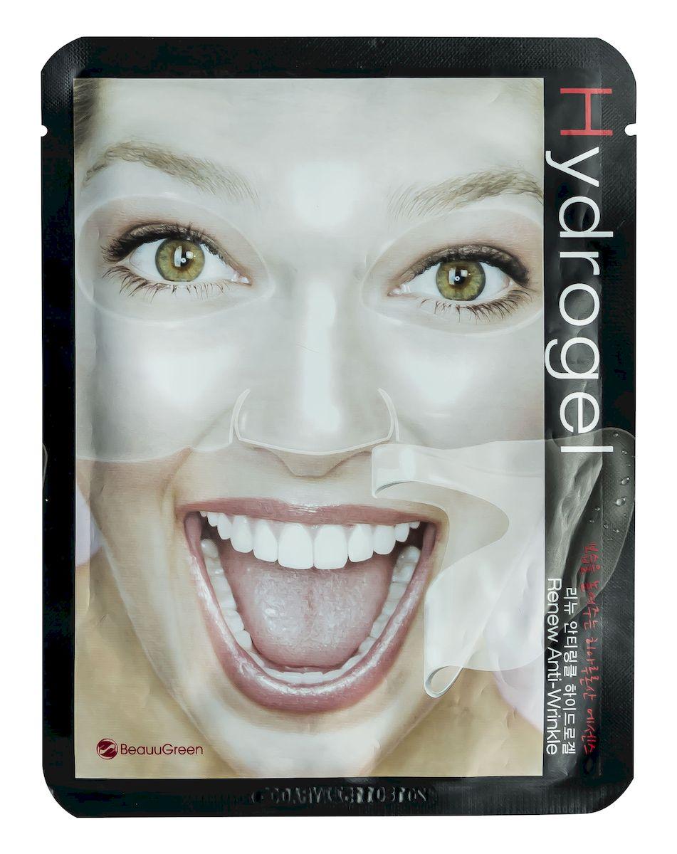 BeauuGreen Антивозрастная гидрогелевая маска для лица Renew Anti-wrinkle Hydrogel MaskFS-36054Антивозрастная маска содержит обогащенный состав компонентов, включая коллаген, интенсивно разглаживающих морщины на лице. Улучшает структуру, восстанавливает тонус, интенсивно увлажняет и успокаивает кожу, замедляет процессы старения в коже.Способ применения: Очистите лицо, промокните полотенцем. Аккуратно извлеките маску из пластиковой упаковки. Снимите прозрачную пленку и наложите маску на лицо. Оставьте на 30-40 минут. Медленно удалите маску с лица, дайте впитаться остаткам средства в кожу.Меры предосторожности: при возникновении раздражения прекратите использование и обратитесь к дерматологу. При попадании продукта в глаза промойте их водой. Не используйте маску повторно. Храните в защищенном от прямых солнечных лучей месте, недоступном для детей.Состав: вода, глицерин, бутиленгликоль, дипропиленгликоль, каррагенан, камедь рожкового дерева, гуаровая камедь, агар, хлорид калия, глюкоза, ксантановая камедь, убихинон, церамид-3, лецитин, ниацинамид, гидролизат коллагена, ПЭГ- 40 гидрогенизированное касторовое масло, натрия гиалуронат, метилпарабен, босвелия серрата экстракт, пчелиное маточное молочко, экстракт прополиса, феноксиэтанол, отдушка, аденозин, лактат кальция, пропилпарабен, динатрий ЭДТК, экстракт алоэ вера, токоферола ацетат (Витамин Е).