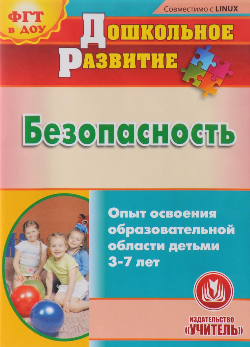 Безопасность. Опыт освоения образовательной области детьми 3-7 лет