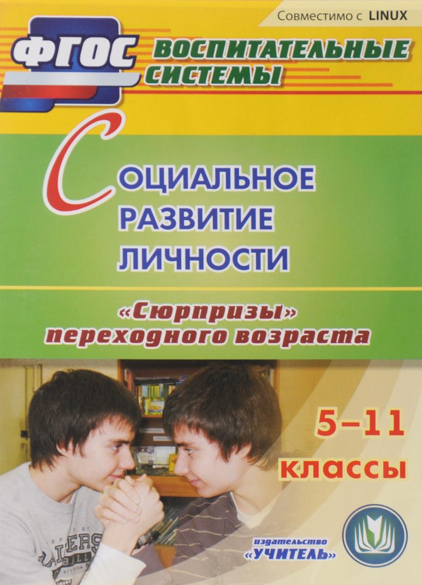 Социальное развитие личности. 5-11 классы.