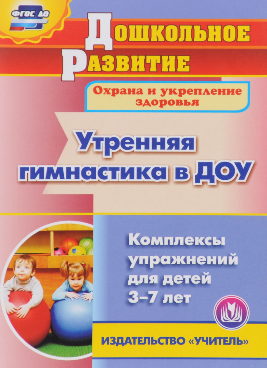 Утренняя гимнастика в ДОУ. Комплексы упражнений для детей 3-7 лет