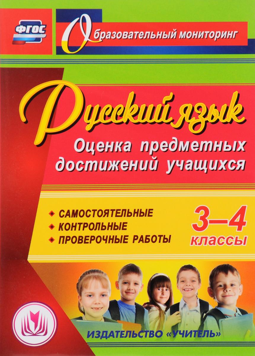 Русский язык. 3-4 классы. Оценка предметных достижений учащихся. Самостоятельные, контрольные, проверочные работы