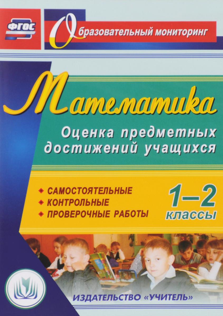Математика. 1-2 классы. Оценка предметных достижений учащихся. Самостоятельные, контрольные, проверочные работы