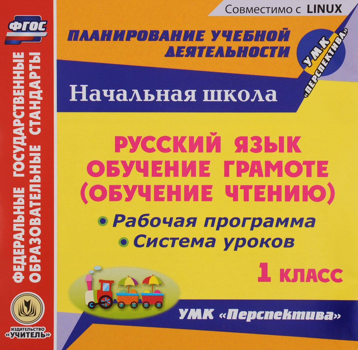 Русский язык: обучение грамоте (обучение чтению). 1 класс. Рабочая программа и система уроков по УМК