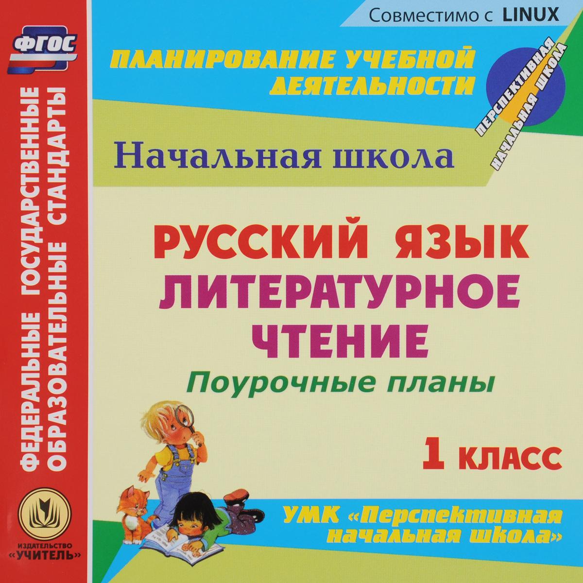 Русский язык. Литературное чтение. 1 класс: поурочные планы к УМК