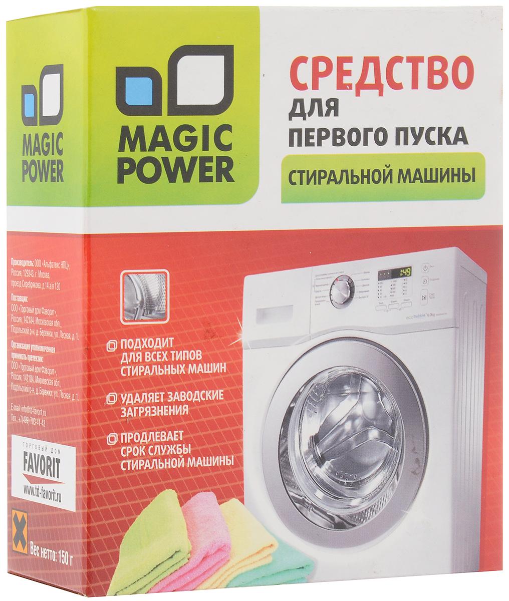 Средство для первого пуска стиральной машины