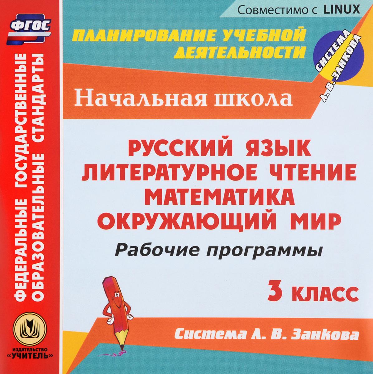 Рабочие программы. Система Л. В. Занкова. 3 класс. Русский язык. Литературное чтение. Математика. Окружающий мир