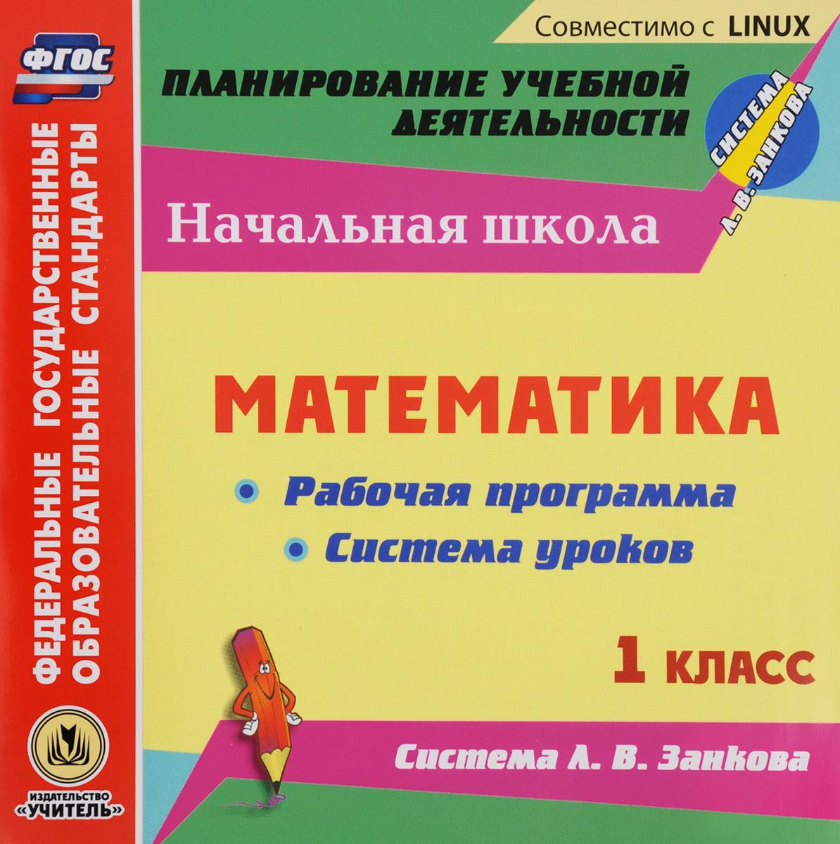 Математика. 1 класс. Рабочая программа и система уроков по системе Л. В. Занкова