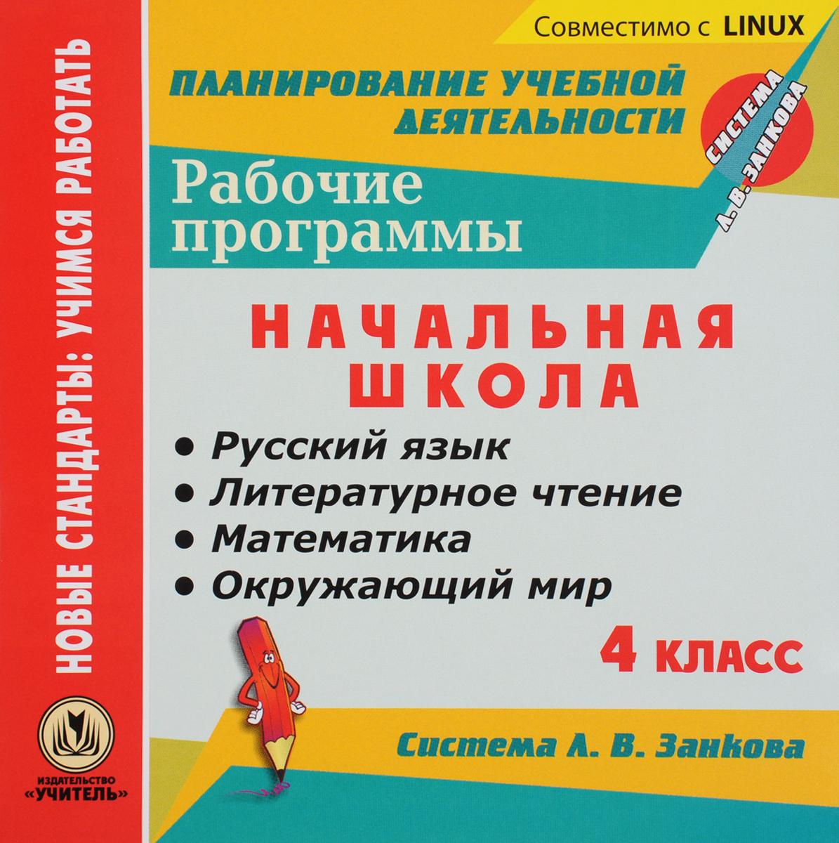 Рабочие программы. Система Л. В. Занкова. 4 класс. Русский язык. Литературное чтение. Математика. Окружающий мир