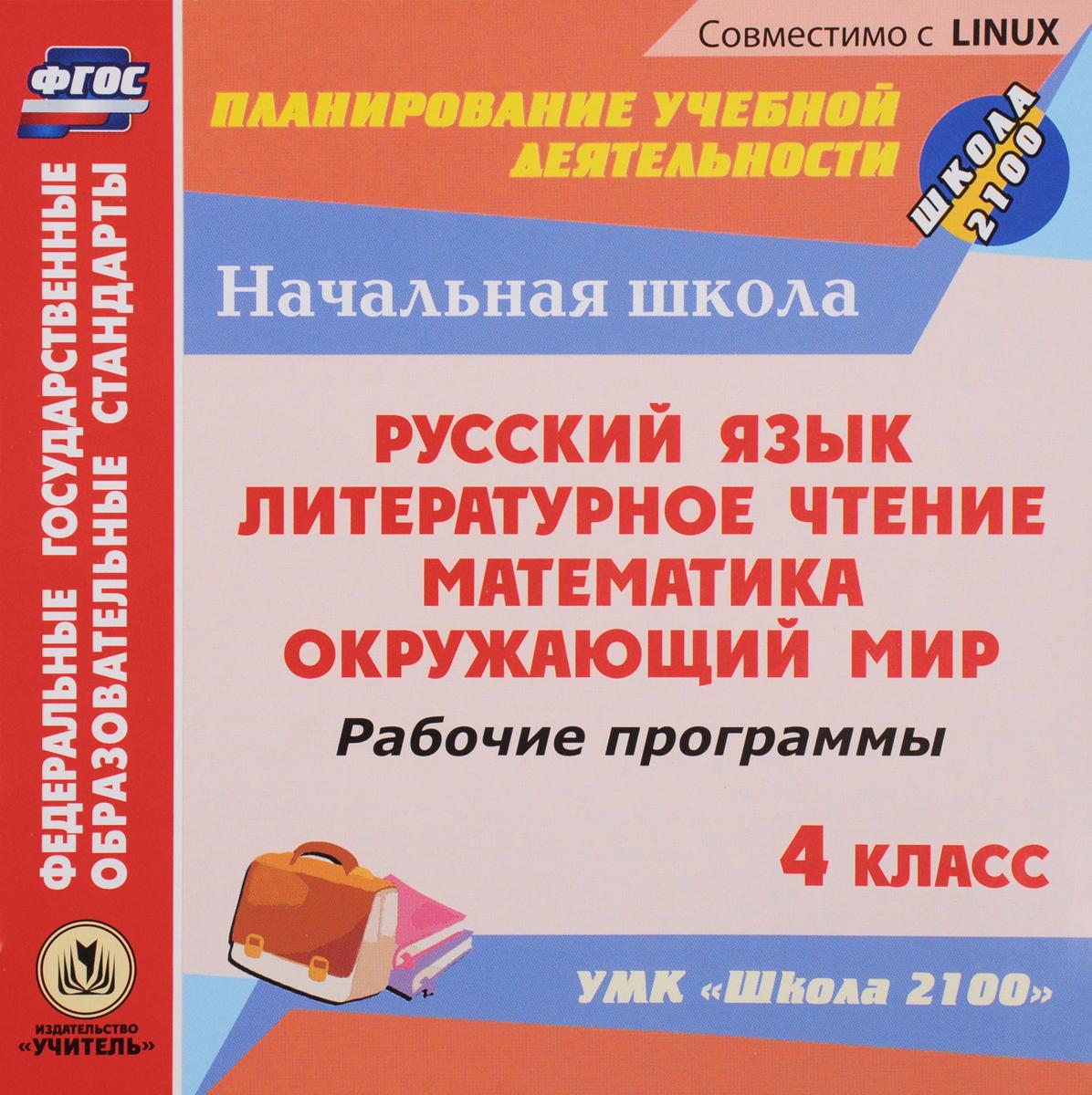 Рабочие программы по УМК