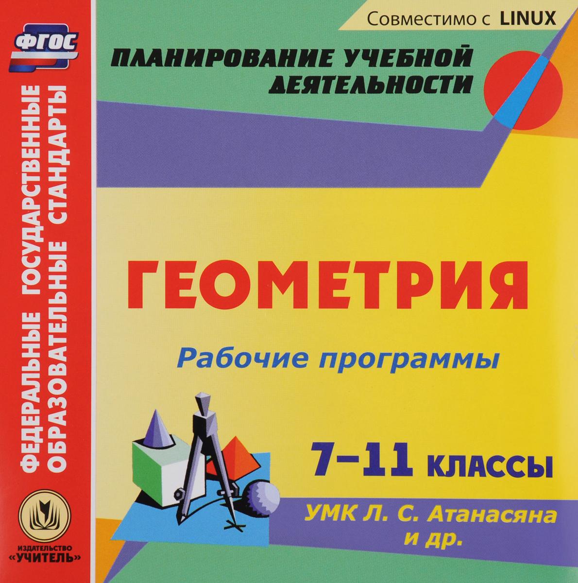 Рабочие программы по УМК Л. С.  Атанасяна и др. Геометрия. 7-11 классы