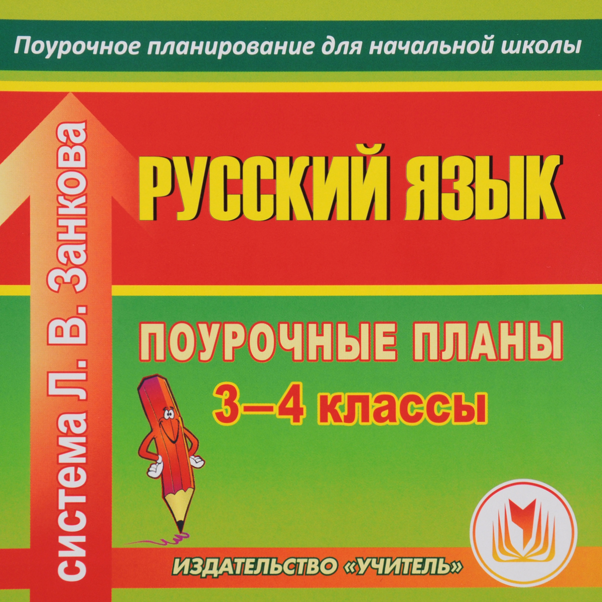 Русский язык. 3-4 классы: поурочные планы по системе Л. В. Занкова