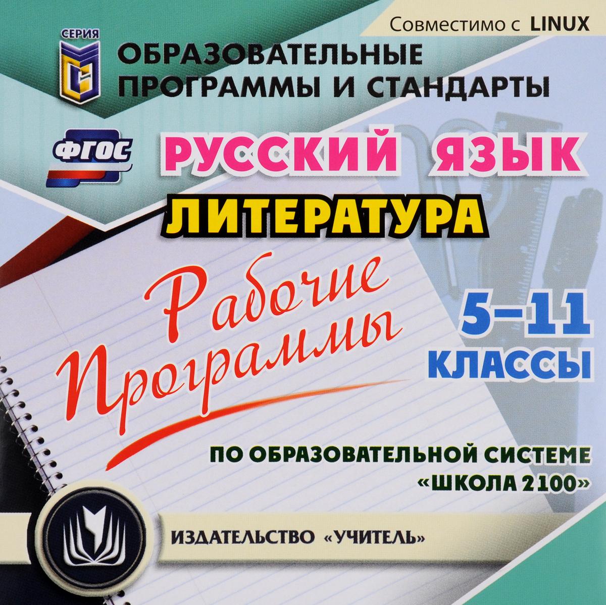 Рабочие программы. Русский язык. Литература. 5-11 классы (по образовательной системе