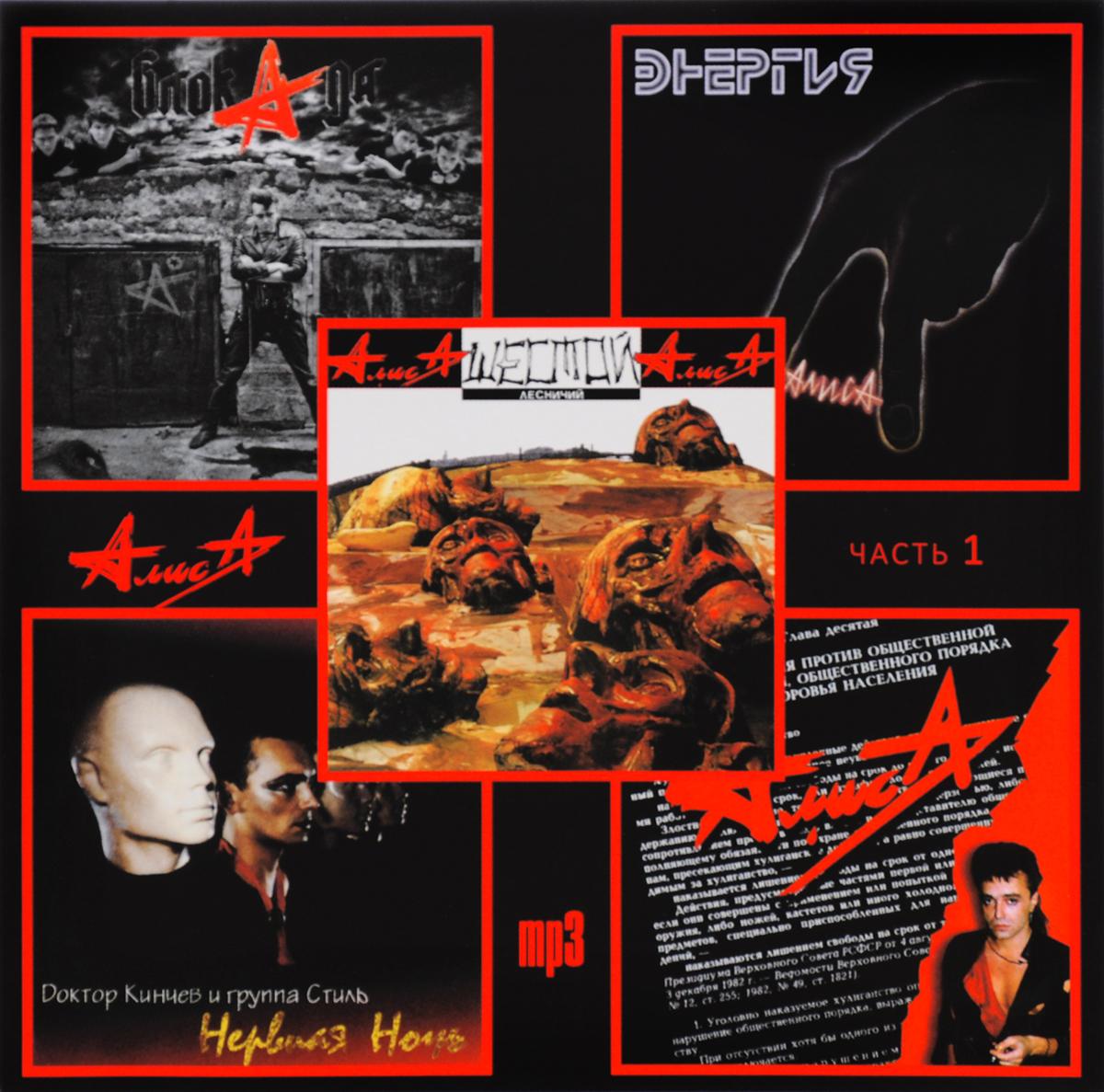 В издание вошли следующие альбомы: 1.