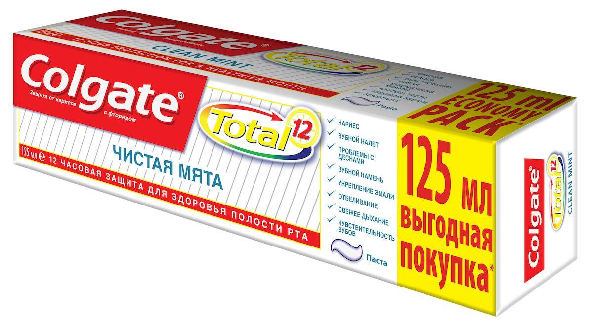 Colgate Зубная паста Total 12. Чистая мята, 125 млMP59.4D - Эффективно борется с размножением бактерий в течение 12 часов, обеспечивая комплексную защиту всей полости рта.