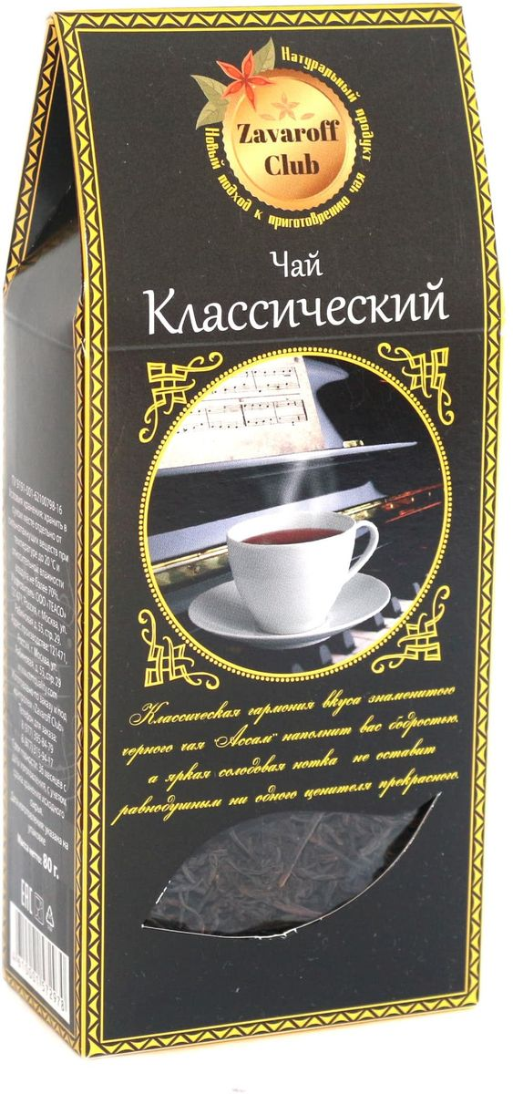 Zavaroff Club Классический черный листовой чай, 80 г2978Классическая гармония вкуса знаменитого черного индийского чая Ассам наполнит вас бодростью, а яркая солодовая нотка не оставит равнодушным ни одного ценителя прекрасного.