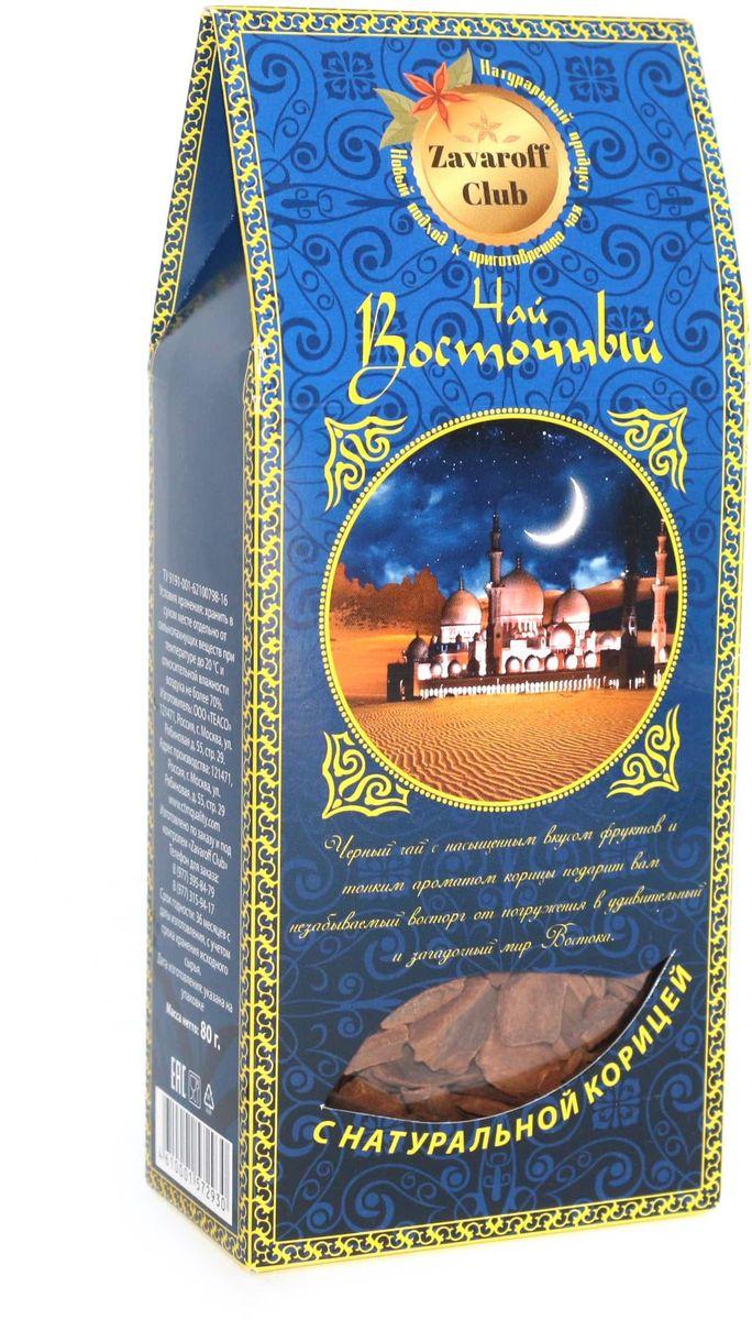Zavaroff Club чайный микс Восточный, 80 г1070122Чайный микс Zavaroff Club Восточный с насыщенным вкусом фруктов и тонким ароматом корицы подарит вам незабываемый восторг от погружения в удивительный и загадочный мир Востока.