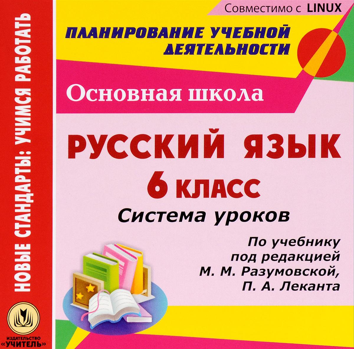 Система уроков по учебнику под редакцией М. М. Разумовской, П. А. Леканта. Русский язык. 6 класс