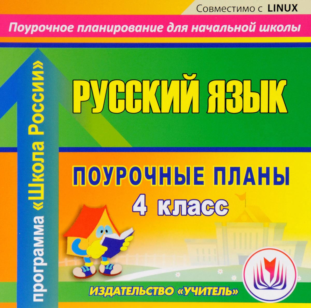 Школа России. Русский язык. 4 класс. Поурочные планы