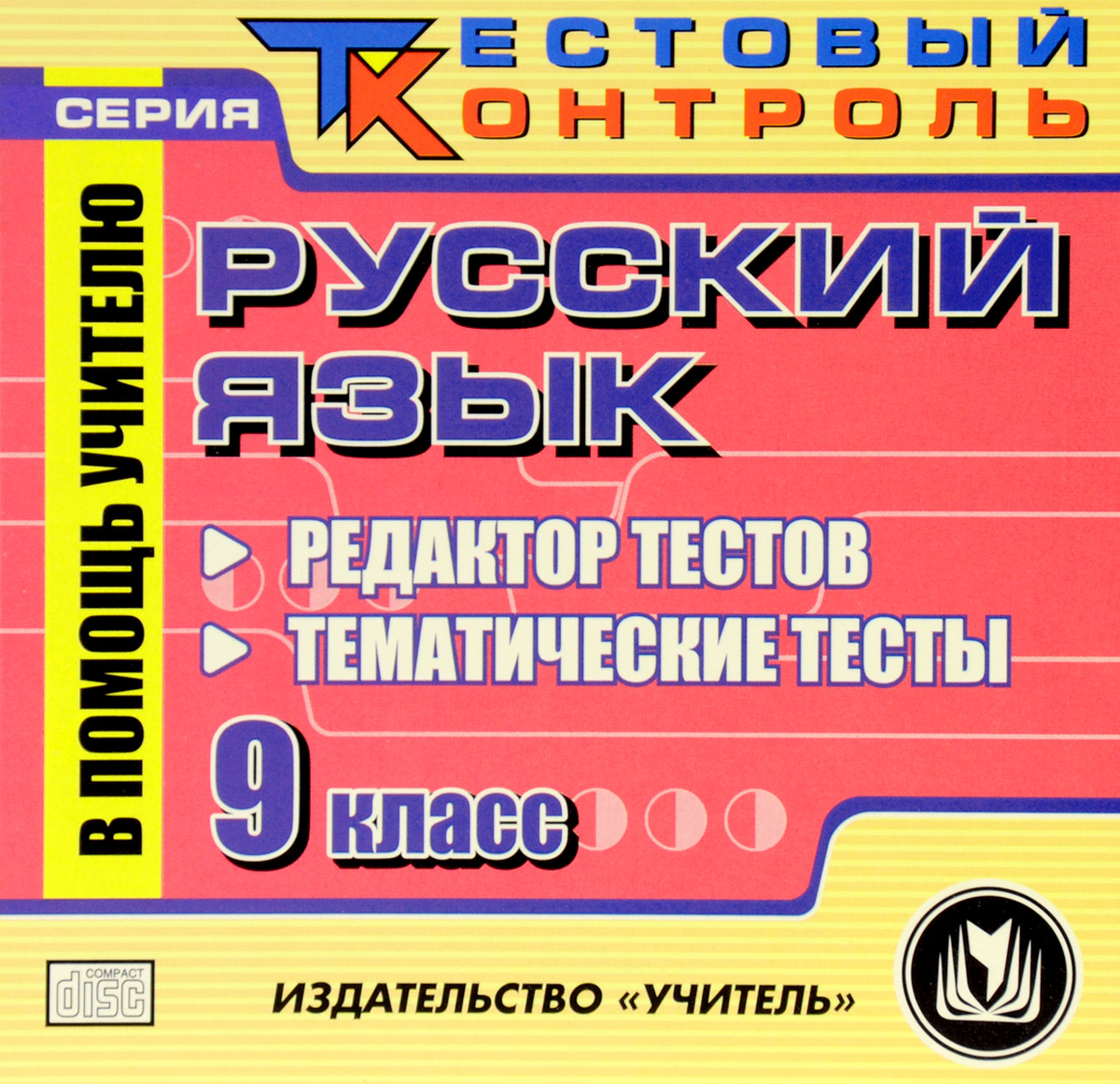 В помощь учителю. Русский язык. 9 класс. Редактор тестов. Тематические тесты