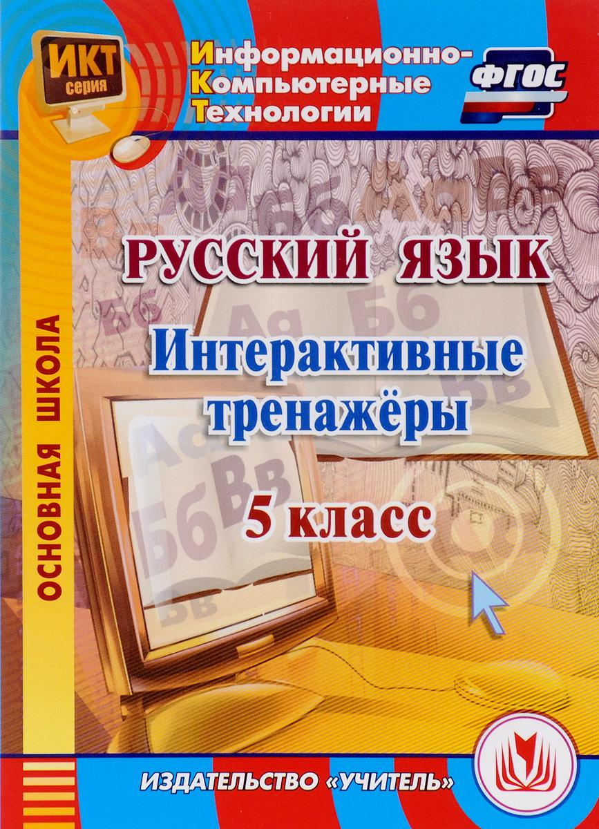 Интерактивные тренажеры. Русский язык. 5 класс